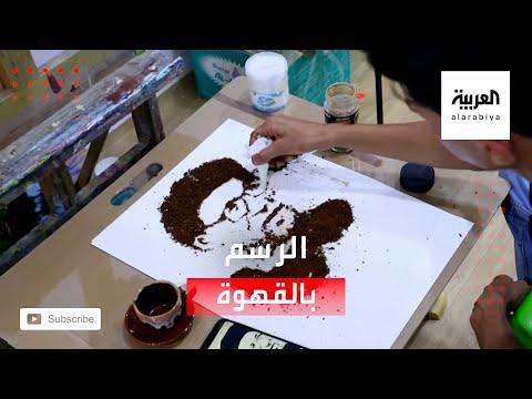 فنان عراقي يبدع في استخدام القهوة لرسم لوحات فنية