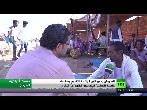 آرتي ترصد جوانب من معاناة اللاجئين الإثيوبيين