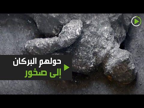 العثور على بقايا مُتحجرة لرجلين قضيا في ثورات بركان فيزوف قبل 2000 عام