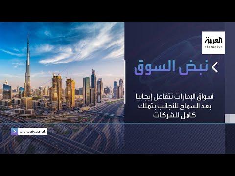 أسواق الإمارات تتفاعل إيجابيا بعد السماح للأجانب بتملك كامل للشركات