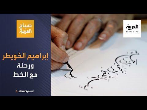 رحلة السعودي إبراهيم الخويطر مع الخط العربي عمرها 51 عامًا