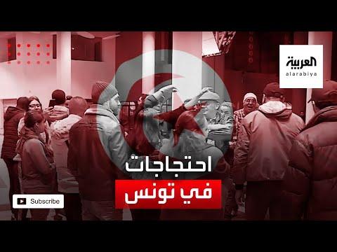 احتجاجات في تونس لعودة الأنشطة الثقافية والفنية