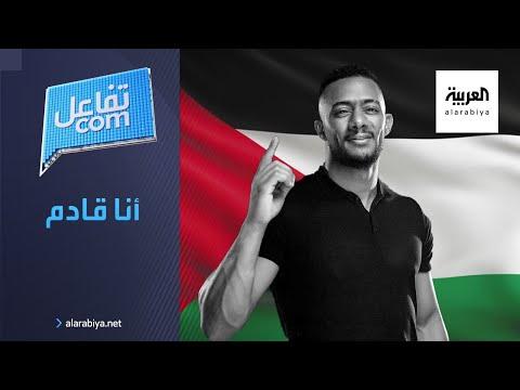 محمد رمضان يوجه رسالة لجمهوره في فلسطين