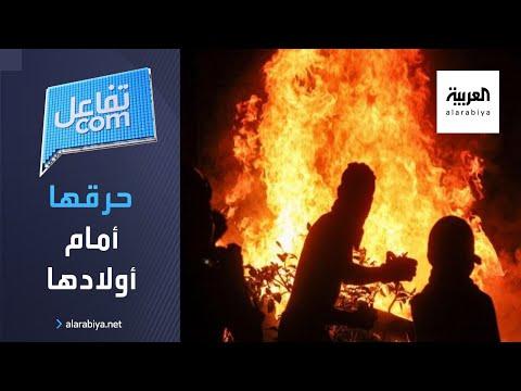 شاهد رجل يمني يحرق زوجته أمام طفليهما جريمة تهز الدولة
