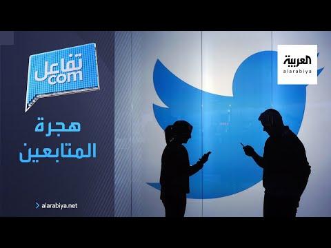متابعو ترمب يبدأون بالتخلي عنه على تويتر