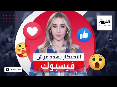 فيسبوك في خطر وإنستغرام وواتساب تحت المقصلة
