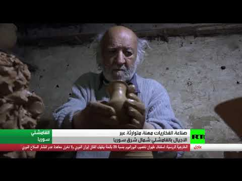 شاهدصناعة الفخاريات تراث متوارث في شمال شرق سورية