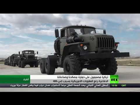 أنقرة تصر على تطوير قدراتها الدفاعية لحماية مصالحها القومية