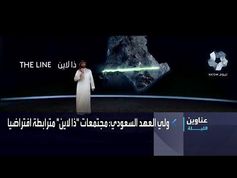 شاهدولي العهد السعودي يعلن ذا لاين في نيوم