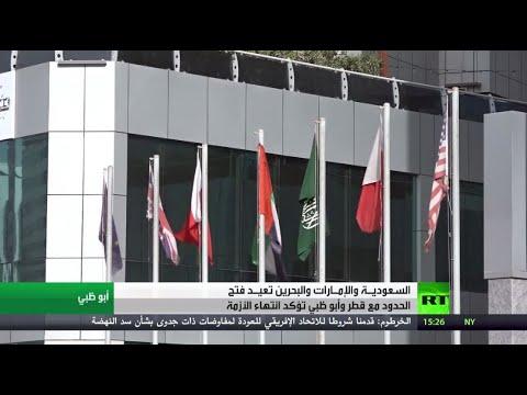 البحرين تعلن عن فتح الحدود مع قطر