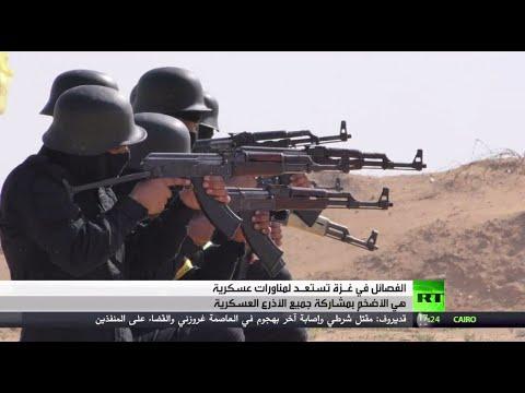 استعداد لمناورات عسكرية للفصائل في قطاع غزة