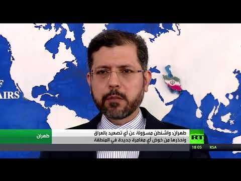 الخارجية الإيرانية تُحمل واشنطن مسؤولية أي تصعيد في العراق