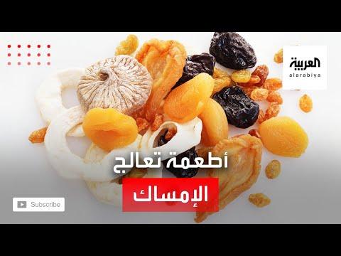 الفواكه المجففة من الأطعمة التي تعالج الإمساك والتوت مُليِّن طبيعي