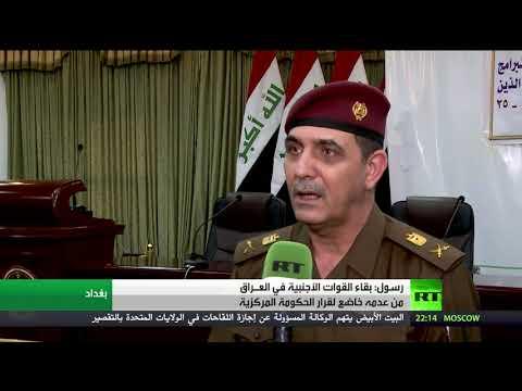 القوات العراقية تؤكّد أنّ بقاء القوات الأجنبية من عدمه خاضع لقرار الحكومة