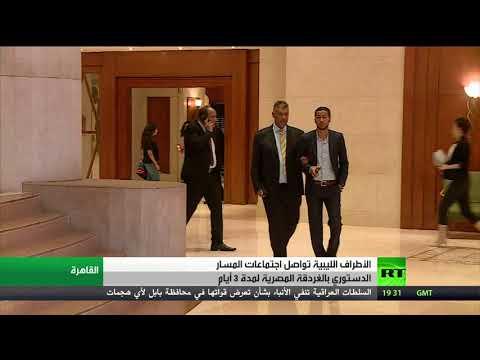 مصر تستضيف اجتماعات لجنة دستور ليبيا