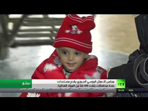 مجلس الأعمال الروسي السوري يقدم مساعدات في عدّة محافظات
