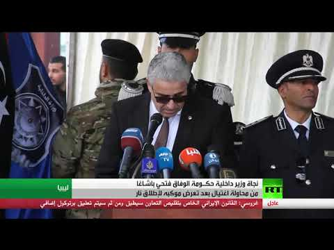 شاهد  تعرض موكب باشاغا لمحاولة اغتيال في منطقة جنزور غرب طرابلس