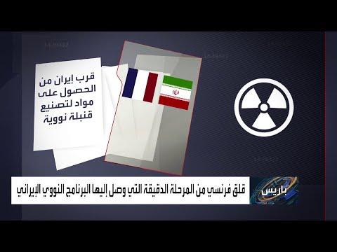 شاهد نائب رئيس البرلمان في لبنان ينفجر غضبا وانفعالا