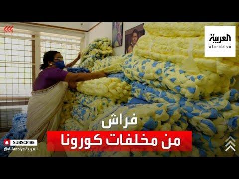شاهد هندية تصنع فراشا للمحتاجين من مخلفات كورونا