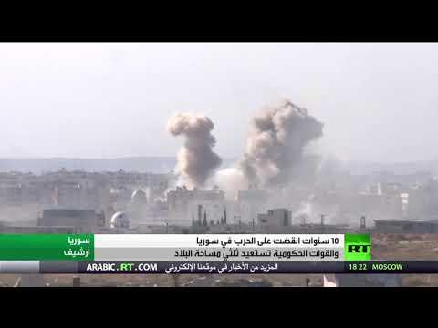 شاهد عشر سنوات على اندلاع الأزمة في سورية