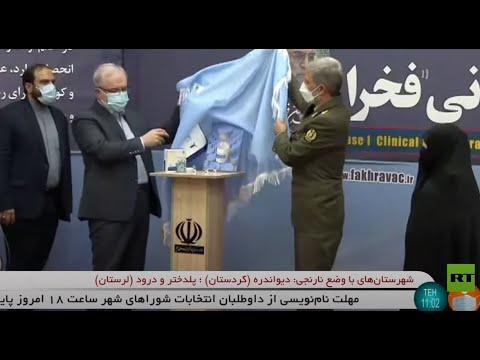 شاهد إيران تزيح الستار عن لقاح جديد ضد كورونا