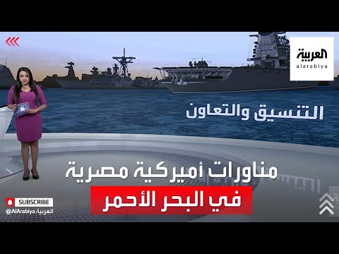 شاهد مناورات مصرية وأميركية في مياه البحر الأحمر
