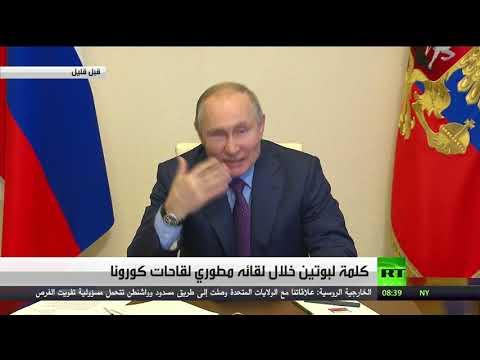 شاهد بوتين يعقد مؤتمرًا مع مطوري ومصنعي اللقاحات المضادة لكورونا