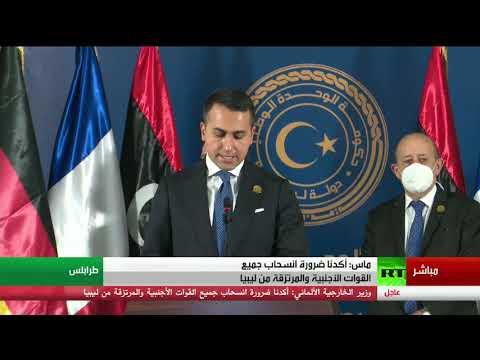 شاهد مؤتمر صحفي لوزراء خارجية إيطاليا وألمانيا وفرنسا في طرابلس الليبية