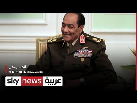 أبرز المحطات في حياة وزير الدفاع المصري السابق المشير محمد حسين طنطاوي