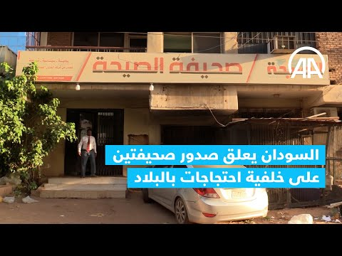 السودان يعلق صدور صحيفتين على خلفية احتجاجات بالبلاد