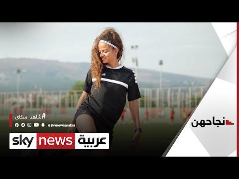 ليلى اسكندر هدافة لبنان الأصغر تركت بصمة في منتخب بلدها للسيدات تحت الـ18 عامًا
