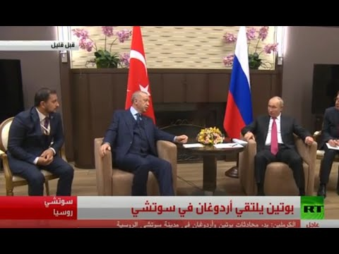 بوتين يلتقي أردوغان في مدينة سوتشي الروسية