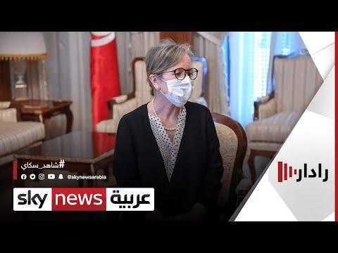 تحديات عدة تنتظر نجلاء بودن لتشكيل الحكومة التونسية الجديدة
